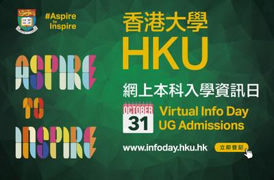 HKU holds Virtual IDay for UG Admissions 2020